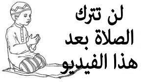 سور لو قراءتها لن تترك الصلاة ولن تجمع صلاة مع صلاة .. لا تجعله يفوتك | صلاة  النبي - YouTube