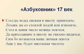Образование в xvii веке История Российской империи  Азбуковник xvii века