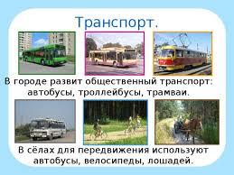 Автомобильный транспорт мира Доклад страница  Реферат транспорт мира