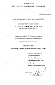 Ответственность сторон по договору перевозки грузов жд транспортом  Трудовые споры и порядок их разрешения статья