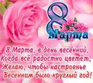 Смс поздравления с 8 мартом 182