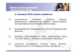 Презентация к защите дипломной работы 4 6