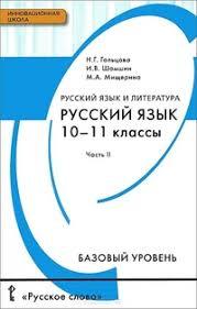 Русский язык класс Гольцова Н Г Учебно методический  Русский язык и литература 10 11 класс Учебник Базовый уровень В