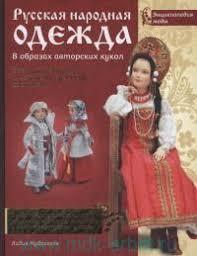 Русская народная <b>одежда</b> в образах авторских кукол ...
