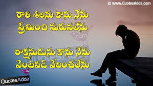 Telugu Nice One Side Love Quotes For Boys QuotesAdda Telugu Impressive Love Quotes Fir Telugu