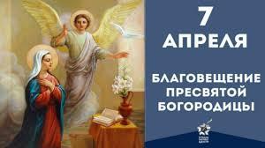 Благовещение 2020 - красивые открытки, поздравления в смс и видео - с  Благовещением - Апостроф
