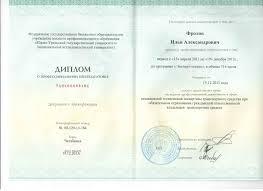 Диплом гос образца образец Мы точно выручим вас доверьтесь образец диплома английском для нам предоставив престижный диплом о высшем образовании 2016 образец его есть на сайте