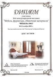 Сертификаты интернет магазин сантехники из литьевого мрамора  Диплом Мебель 2002