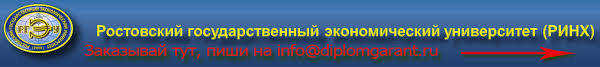 РГЭУ РИНХ практика студента с отчетом дипломная выпускная работа  РИНХ контрольная по анализу финансовой отчетности