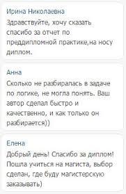 РГСУ ТФ Заказать дипломную работу контрольная работа на заказ  Все отзывы