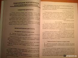 Иллюстрация из для Русский язык класс Диктанты к учебнику  Иллюстрация 7 из 31 для Русский язык 5 класс Диктанты к учебнику Т