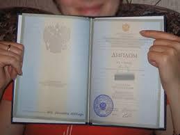 Как проверить подлинность диплома в казахстане в домашних условиях  Проверка диплома украина rkib tatarstan ru