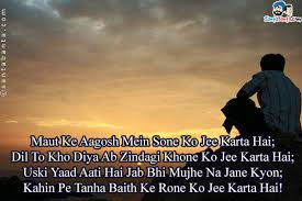 unhe hamari yaad nahi aati shayari