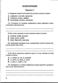 Русский язык тетрадь контрольные работы класс Рудяков Русский язык тетрадь контрольные работы 5 класс Рудяков