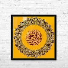arabic calligraphy ic calligraphy