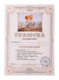 Шуточные дипломы грамоты сертификаты