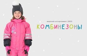 Интернет-магазин <b>детской одежды Crockid</b> в городе Санкт ...