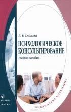 Психологическое консультирование популярные книги