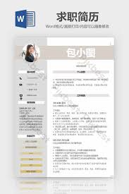 Simple Insurance Sales Manager Resume Word Template Word