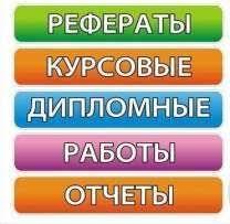 Курсовые Работы Образование Спорт в Днепр ua Быстро качественно подготовлю контрольные курсовые дипломные работы