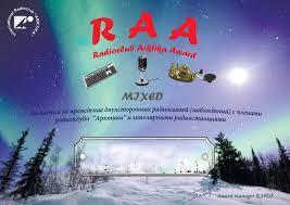r a a radioclub arktika award условия получения  Диплом