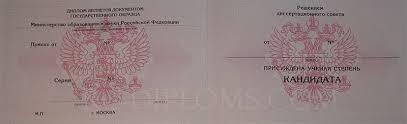 После защиты кандидатской диссертации какой документ выдается после защиты кандидатской диссертации какой документ выдается
