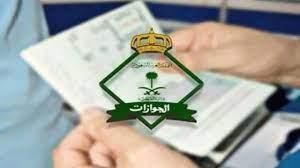 الاستعلام عن تأشيرة الخروج والعودة 2021 وطريقة التقديم عليها : صحافة الجديد  منوعات