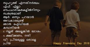 Friendship Day Malayalam SMS MessagesGreetingWishesImages Classy Malayalam Messages