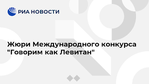 """Жюри <b>Международного</b> конкурса """"Говорим как Левитан"""" - РИА ..."""