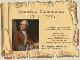 Презентация Ломоносов Михаил Васильевич Презентации Великие  Презентация Михайло Ломоносов