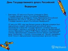 Презентация на тему День Российского флага День Российского  8 День Государственного