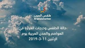 طقس العواصم   حالة الطقس ودرجات الحرارة في العواصم والمدن العربية يوم  الإثنين 11-3-2019   طقس العرب