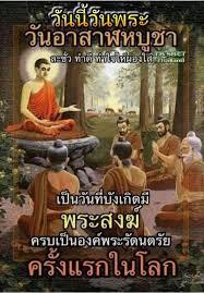 """สังคมดาว ข่าว 25 น."""" วันที่ 5 กรกฎาคม 2563 - Chiang Mai News"""
