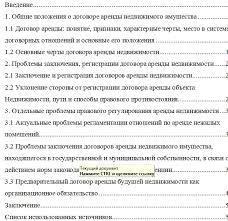 diplom shop ru Официальный сайт Здесь можно скачать  дипломная работа Раздел правовые Цена 400 Средняя оценка 88 из 100 оценили 35 чел Диплом Договор аренды недвижимого имущества