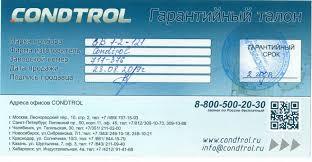 <b>Пирометр Condtrol IR-T1</b> 3-16-024 - цена, отзывы ...