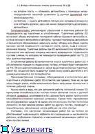 Туревский И С Дипломное проектирование автотранспортных