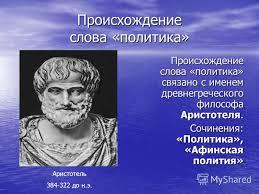 Политика Аристотеля сочинение аристотель на тему политика