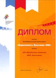 Недвижимость в Ярославле и земельные участки Ярославль от vip  Подробнее