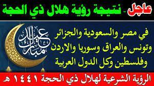 رسميا 🔥 نتيجة رؤية هلال ذي الحجة 2020-1441 في مصر والعراق والجزائر وكل  الدول العربية والاسلامية - YouTube