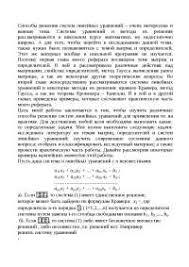 Способы решения систем линейных уравнений реферат по математике  Доклад Способы решения систем линейных уравнений реферат по математике