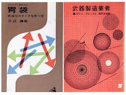 1960s anese book cover designs note the muted colors