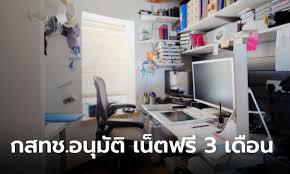 กสทช. อนุมัติให้ใช้งานอินเทอร์เน็ตฟรี 10GB เพื่อสนับสนุนการทำงานแบบ Work  From Home