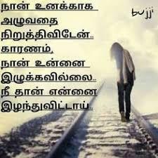 like tha message tamil kavithai lovestrong