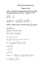Контрольная работа по Математическому анализу Вариант №  Контрольная работа по Математическому анализу Вариант №8 17 02 17