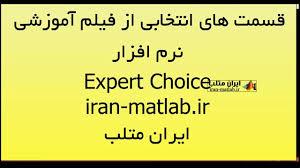 فیلم آموزش فارسی نرم افزار expert choice قسمت  فیلم آموزش فارسی نرم افزار expert choice قسمت 3 matlab