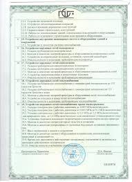Свидетельства и дипломы в Нижнем Новгороде Свидетельства и дипломы СаяныЭнергоСервис