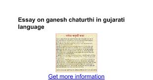 essay on ganesh chaturthi in gujarati language google docs
