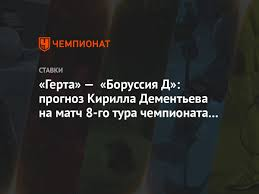 Герта» — «Боруссия Д»: прогноз Кирилла Дементьева на матч 8-го тура  чемпионата Германии - Чемпионат
