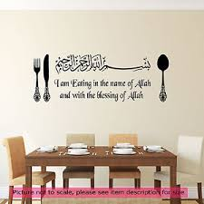 >dining kitchen islamic wall art stickers eating in the name of  image is loading dining kitchen islamic wall art stickers 039 eating