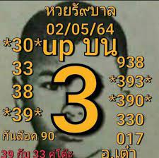รัฐบาลไทยงวดหน้ามาแล้วนะ 2/05/2564... - ดูเลขเด็ด หวยงวดนี้